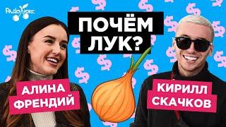 ПОЧЕМ ЛУК БЛОГЕРОВ: Алины Френдий и Кирилла Скачкова? Сколько стоит шмот? Dior, MICHAEL KORS, Gucci