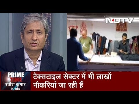 Prime Time With Ravish Kumar, Aug 19, 2019 | After Auto, Textile Industry Reeling Under Crisis