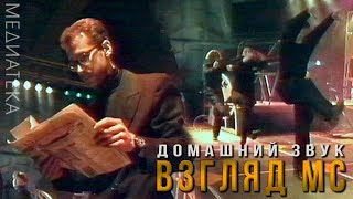 Взгляд МС - Домашний звук, 1992