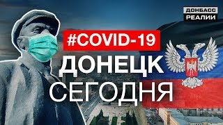 Коронавирус: Россия бросила «ДНР» и «ЛНР»   Донбасc Реалии