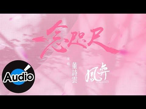 董詩雲 - 一念咫尺(官方歌詞版)- 電視劇《鳳弈》插曲