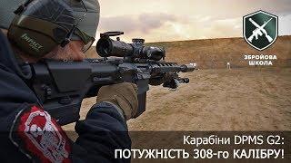 Збройова Школа №27: Карабіни DPMS GII у 308-му калібрі