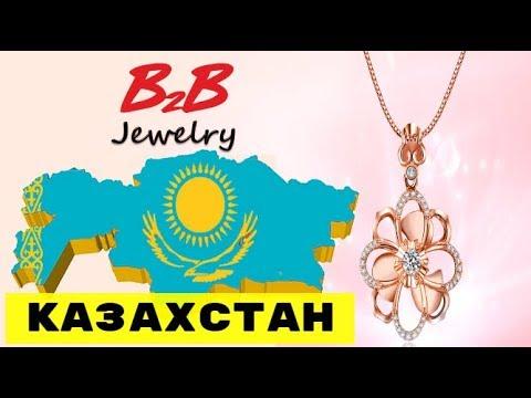 B2B Jewelry Казахстан ! Открытие магазина B2B  в Алматы!