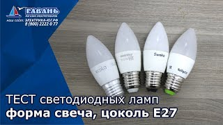Тест светодиодных ламп 7Вт