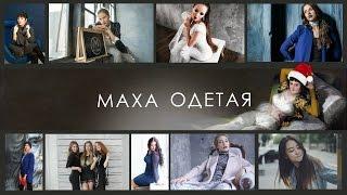 Итоги года и поздравления от команды Маха Одетая ❤ Спасибо, что вы с нами!