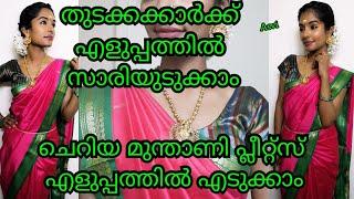 Small pleats saree draping|Tips&tricks|Easy perfect saree draping. for begginers|Malayalam|Asvi
