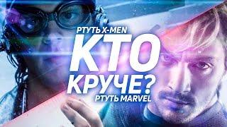 Ртуть Люди Икс против Ртуть Marvel