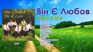 "Группа ""Авен Езер "" - Він Є Любов"