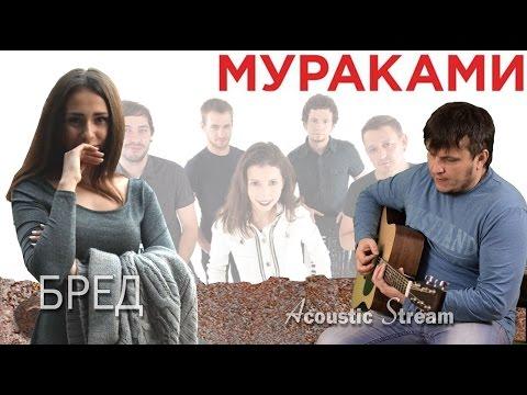 Мураками - Бред / Кавер на гитаре / Acoustic Stream
