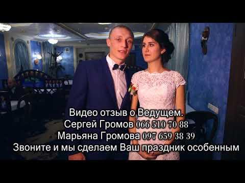 Сергей Громов, відео 8