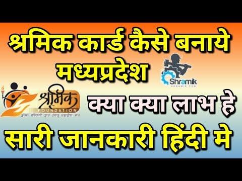 shramik card kaise banaye madhya pradesh in hindi. श्रमिक ...