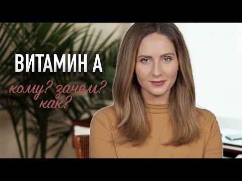 ВИТАМИН А для лица: ретинол, ретиноевая кислота и адапален    Польза и лучшие продукты