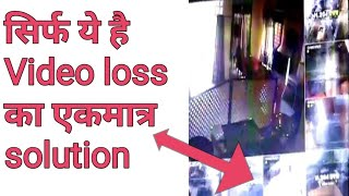 cctv camera flickering problem in hindi - TH-Clip