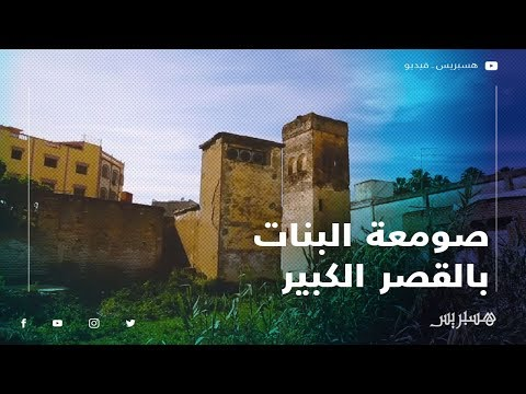 """طقوس الشعوذة تخدش حياء """"صومعة البنات"""" بمدينة القصر الكبير"""