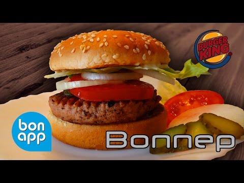 Гамбургер от БургерКинг (Воппер) - Оригинальные рецепты