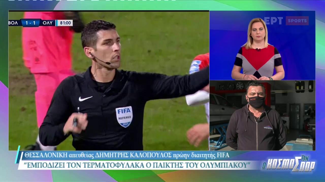 Ο πρώην διαιτητής FIFA, Δημ. Καλόπουλος, για τις φάσεις που ξεσήκωσαν διαμαρτυρίες| 02/03/2021 | ΕΡΤ