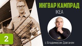 Ингвар Кампрад — IKEA / Владимир Довгань / История ничему не учит #2