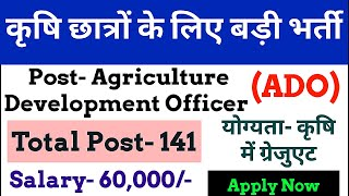 Jobs for Agriculture Students//Post- Agriculture Development Officer //Age-18-37 year//Apply Now