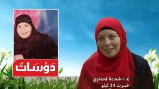 قصة نجاح نداء شحادة فحماوي مع دوسات