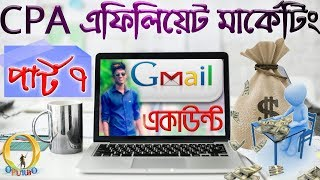 Create adult gmail account For Cpa | How to Start CPA Affiliate Marketing Part 07 Free Training
