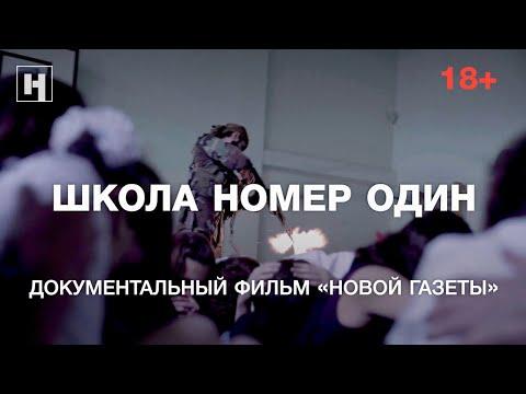 ШКОЛА НОМЕР ОДИН. Документальный фильм «Новой газеты» о случившемся в Беслане (18+) видео