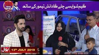 Game Show Aisay Chalay Ga with Danish Taimoor | 13th July 2019 | Danish Taimoor Game Show