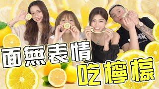 【HXA遊戲】面無表情吃檸檬!看著都覺得酸!