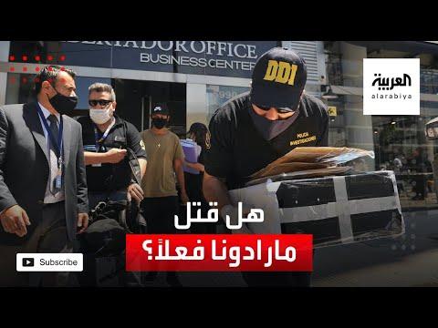 العرب اليوم - شاهد: عائلة مارادونا تتهم طبيب الأسطورة بالقتل الخطأ