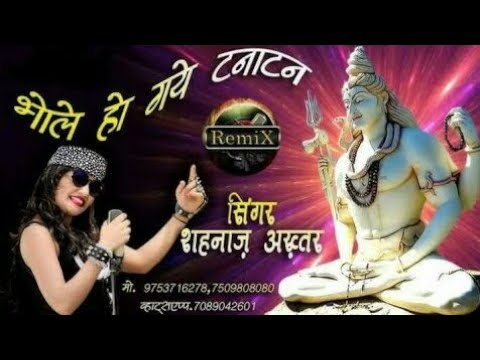 भोले_हो_गए_टनाटन Bhole Ho Gaye Tanatan Bhole Ho Gaye Tanatan Bhole Ho Gaye Tanatan full jaikara mat