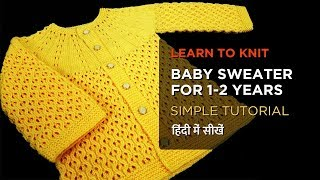 Easy To Make Baby Sweater 1-2 Year Old - My Creative Lounge - In Hindi
