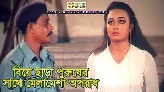 বিয়ে ছাড়া পুরুষের সাথে মেলামেশা অপরাধ   Amit Hasan   Poly   Bangla Movie clip   City Rangbazz