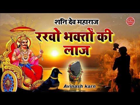 jai jai shani dev maharaj rakhlo bhaktan ki tum laaj