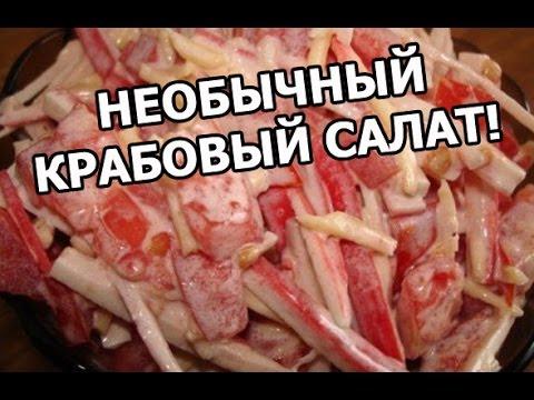 Крабовый салат. Рецепт крабового салата от Ивана!