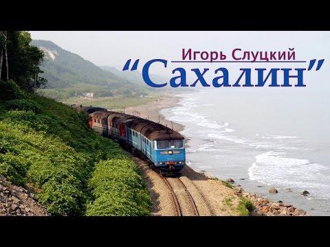 """Игорь Слуцкий """"САХАЛИН""""✔[Full HD]"""