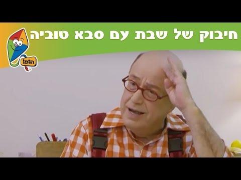 חיבוק של שבת עם סבא טוביה: שני האחים - ערוץ הופ!