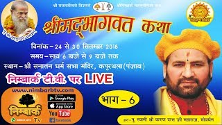 LIVE Shrimad Bhagwat Katha || Day 6 from Kapurthala || Swami Karun Dass Ji Maharaj