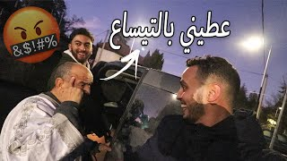 مشينا انا والواليد لمدينة إفران...وشفرو ليه التيليفون كان غيتسطا!!!
