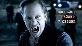 Настоящая Кровь (True Blood), Комик-кон трейлер седьмого сезона НК (рус)