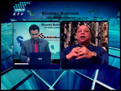 Ekushey Business || একুশে বিজনেস || 25 May 2021 || ETV Business