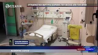 Συγκλονιστική μαρτυρια 56χρονης που νοσησε απο covid 21 10 2021