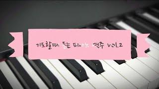 기도할때 듣는 찬양 피아노연주입니다