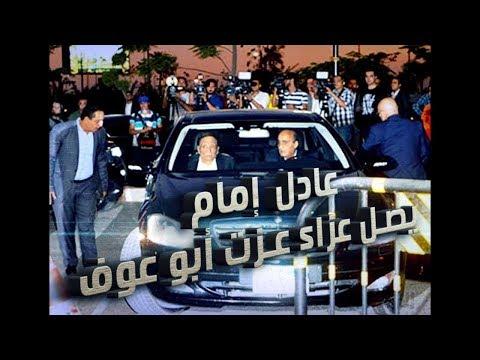 العرب اليوم - شاهد: أول ظهور للفنان عادل إمام في عزاء عزت أبو عوف