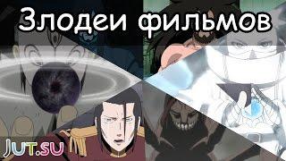 Злодеи полнометражных фильмов от Школы техник Наруто