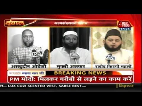 मोदी सरकार में मुसलमानों का डर काल्पनिक या वास्तविक? देखिए Dangal Rohit Sardanaके साथ