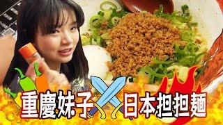 惊奇日本:重慶妹子VS日本擔擔麵【日本の坦々麺 初体験】~ビックリ日本~