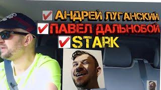 Посмотрев ролик Андрея Луганского + Павел Дальнебой 🆚 STARK +что я...