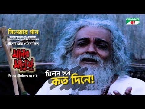Milon Hobe Koto Dine   Moner Manush   Farida Parveen   Latif Shah   Chandana Majumder   Channel i Tv