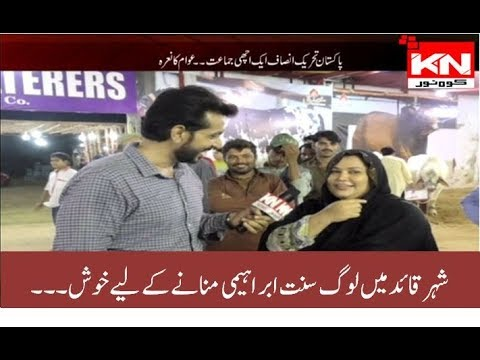 KN EYE Karachi 20 August 2018| Kohenoor News Pakistan