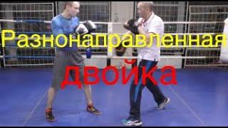 Бокс: разнонаправленная двойка (English subs)