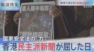 香港 民主派新聞が屈した日【報道特集】
